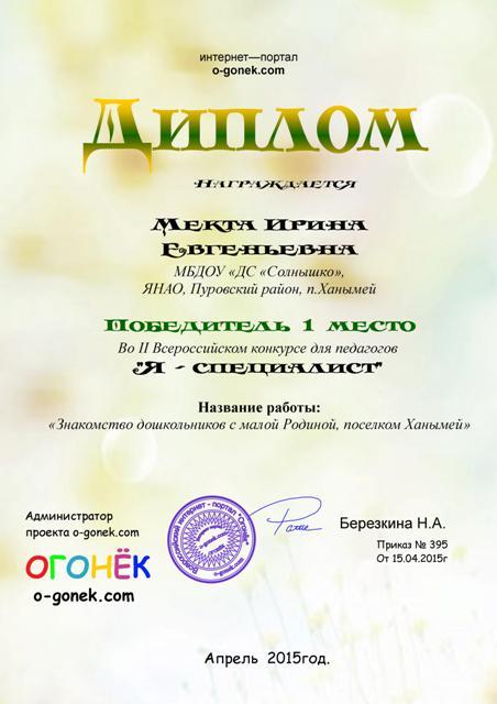 Всероссийский конкурс для педагогов в январе