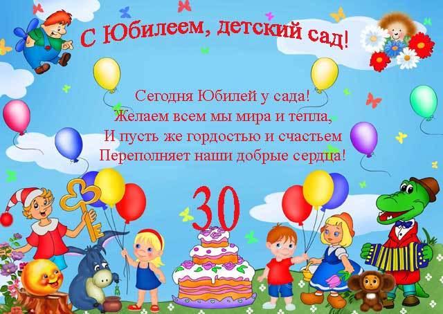 Поздравление с днем рождения для садика