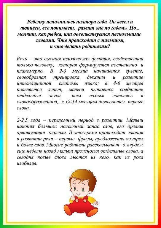 http://sunny-han.ucoz.ru/_tbkp/roditelaym/zaderzhka_rechi_7.jpg